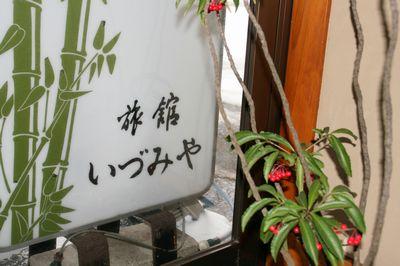 いづみや玄関.jpg