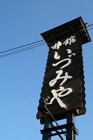 いづみや看板.jpg