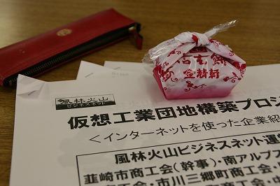 風林火山仮想工業団地.jpg