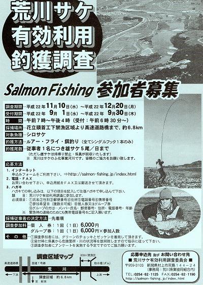 荒川の鮭釣りチラシ.jpg