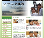 いづみや旅館ホームページ